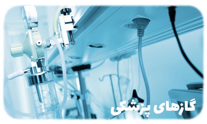 انواع گازهای مورد استفاده در سیستم های گاز پزشکی در بیمارستان ها