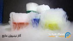 گاز  نیتروژن مایع